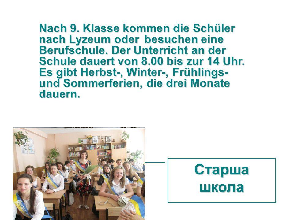 Старша школа Nach 9. Klasse kommen die Schüler nach Lyzeum oder besuchen eine Berufschule.