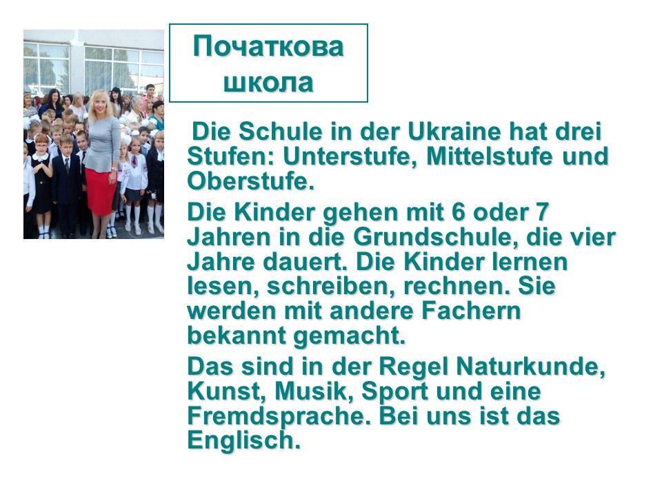 Початкова школа Die Schule in der Ukraine hat drei Stufen: Unterstufe, Mittelstufe und Oberstufe.