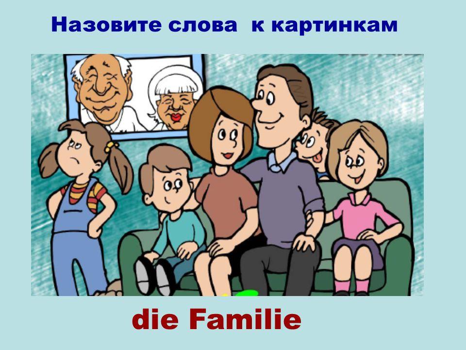 Kind Kusine Tante Onkel Vater Sohn Familie Schwester Проверь себя.