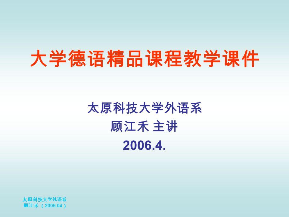太原科技大学外语系 顾江禾 ( 2006.04 ) Lektion 8 大学德语 第二册