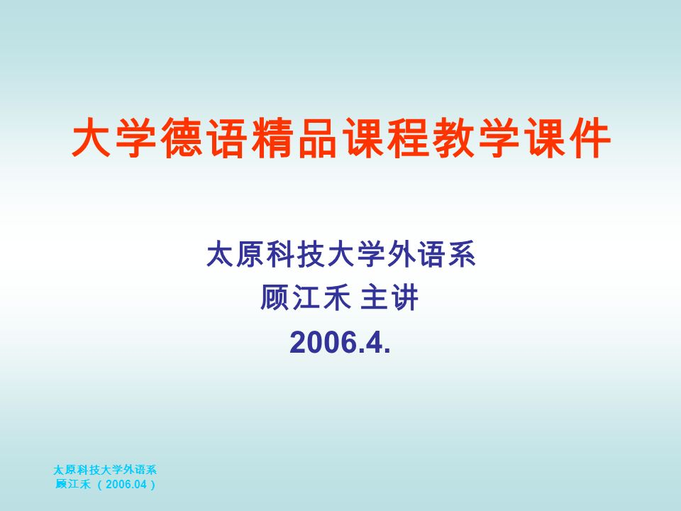 太原科技大学外语系 顾江禾 ( 2006.04 ) 22 vorkommen = existieren / vorhanden sein 活学活用 Vogelgrippe kommt in diesem Gebiet vor.