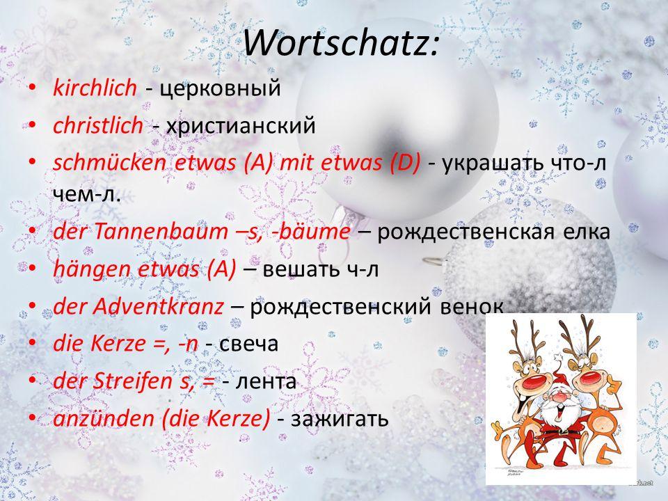 Wortschatz: kirchlich - церковный christlich - христианский schmücken etwas (A) mit etwas (D) - украшать что-л чем-л. der Tannenbaum –s, -bäume – рожд