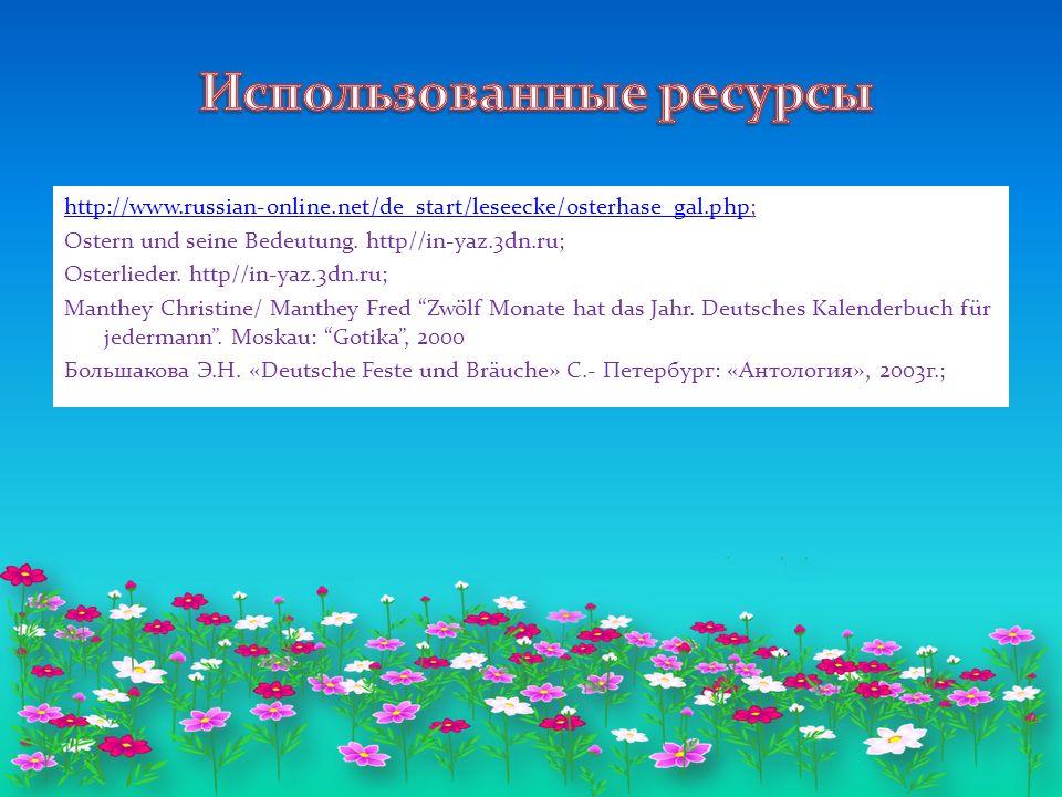 http://www.russian-online.net/de_start/leseecke/osterhase_gal.phphttp://www.russian-online.net/de_start/leseecke/osterhase_gal.php; Ostern und seine Bedeutung.