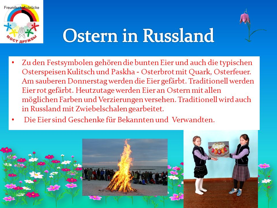 Zu den Festsymbolen gehören die bunten Eier und auch die typischen Osterspeisen Kulitsch und Paskha - Osterbrot mit Quark, Osterfeuer.