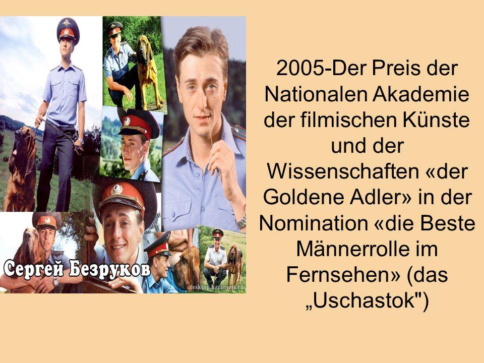 """2005-Der Preis der Nationalen Akademie der filmischen Künste und der Wissenschaften «der Goldene Adler» in der Nomination «die Beste Männerrolle im Fernsehen» (das """"Uschastok )"""