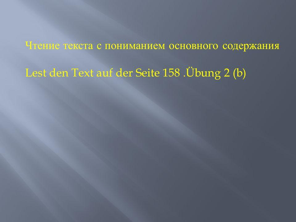 Чтение текста с пониманием основного содержания Lest den Text auf der Seite 158.Übung 2 (b)