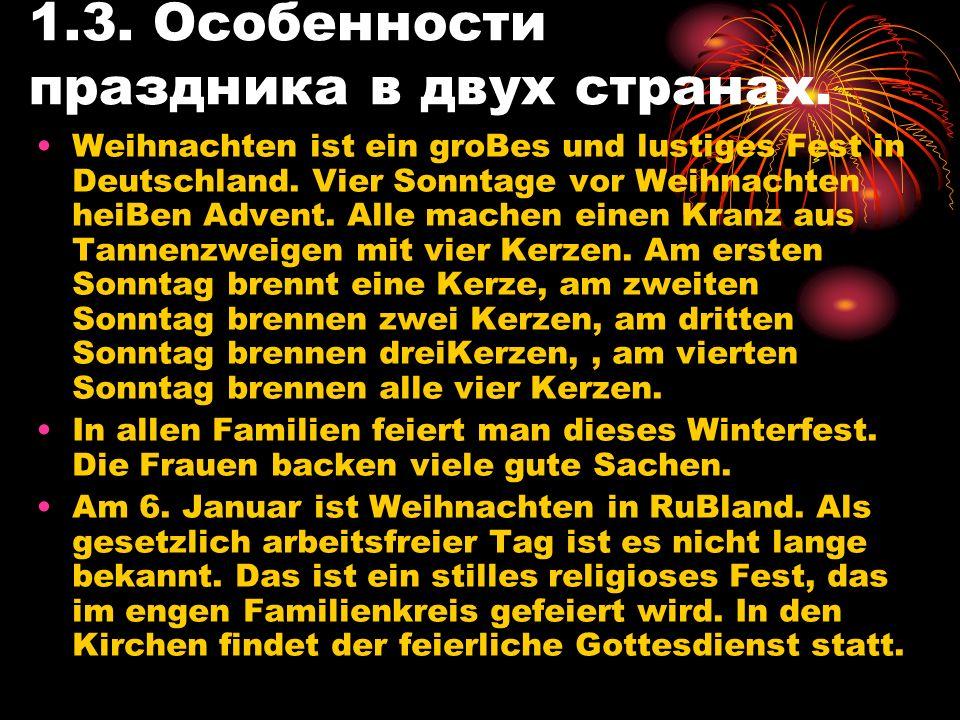 1.3. Особенности праздника в двух странах. Weihnachten ist ein groBes und lustiges Fest in Deutschland. Vier Sonntage vor Weihnachten heiBen Advent. A