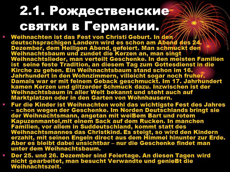2.1. Рождественские святки в Германии. Weihnachten ist das Fest von Christi Geburt. In den deutschsprachigen Landern wird es schon am Abend des 24. De