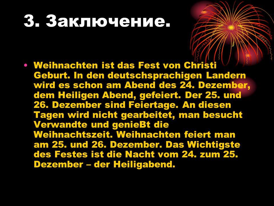 3. Заключение. Weihnachten ist das Fest von Christi Geburt. In den deutschsprachigen Landern wird es schon am Abend des 24. Dezember, dem Heiligen Abe