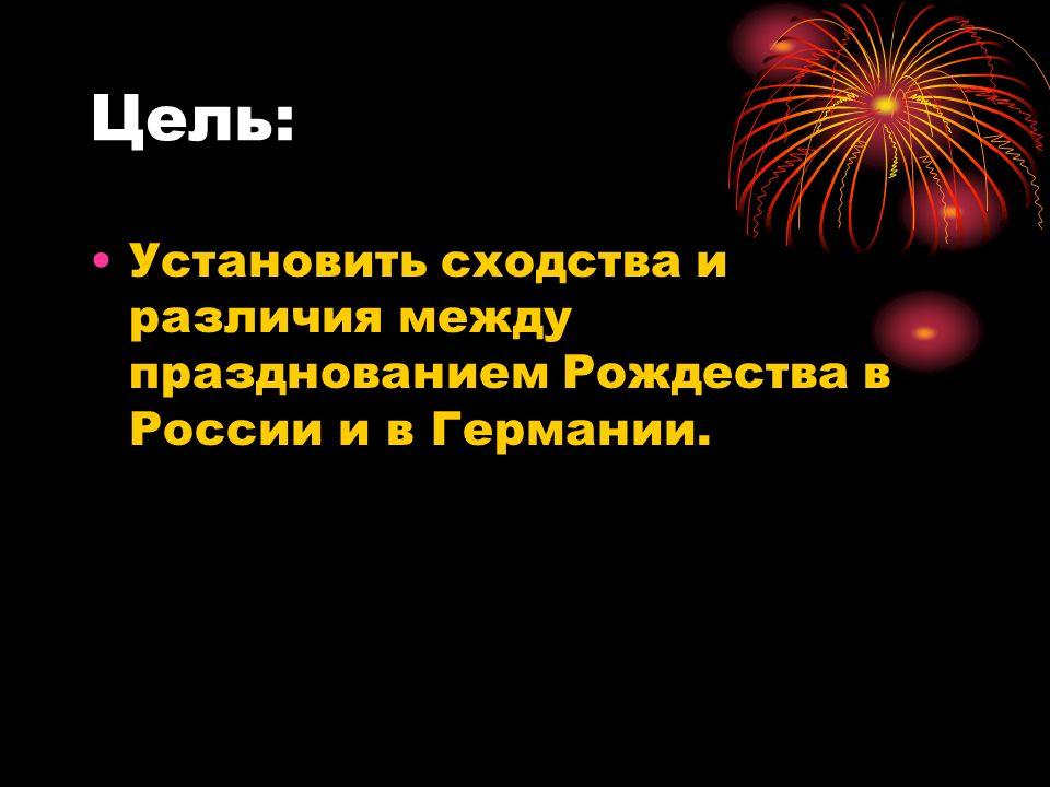 Цель: Установить сходства и различия между празднованием Рождества в России и в Германии.