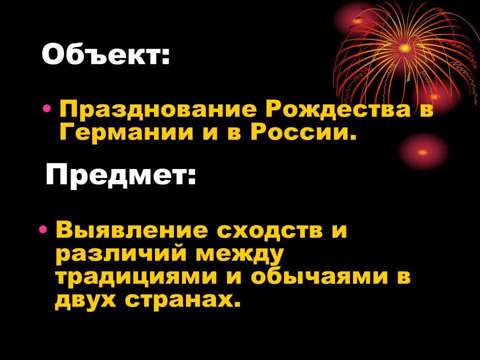 Объект: Празднование Рождества в Германии и в России. Предмет: Выявление сходств и различий между традициями и обычаями в двух странах.