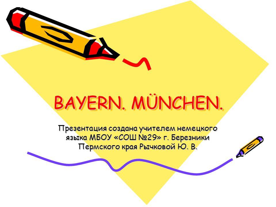 BAYERN.MÜNCHEN. Презентация создана учителем немецкого языка МБОУ «СОШ №29» г.
