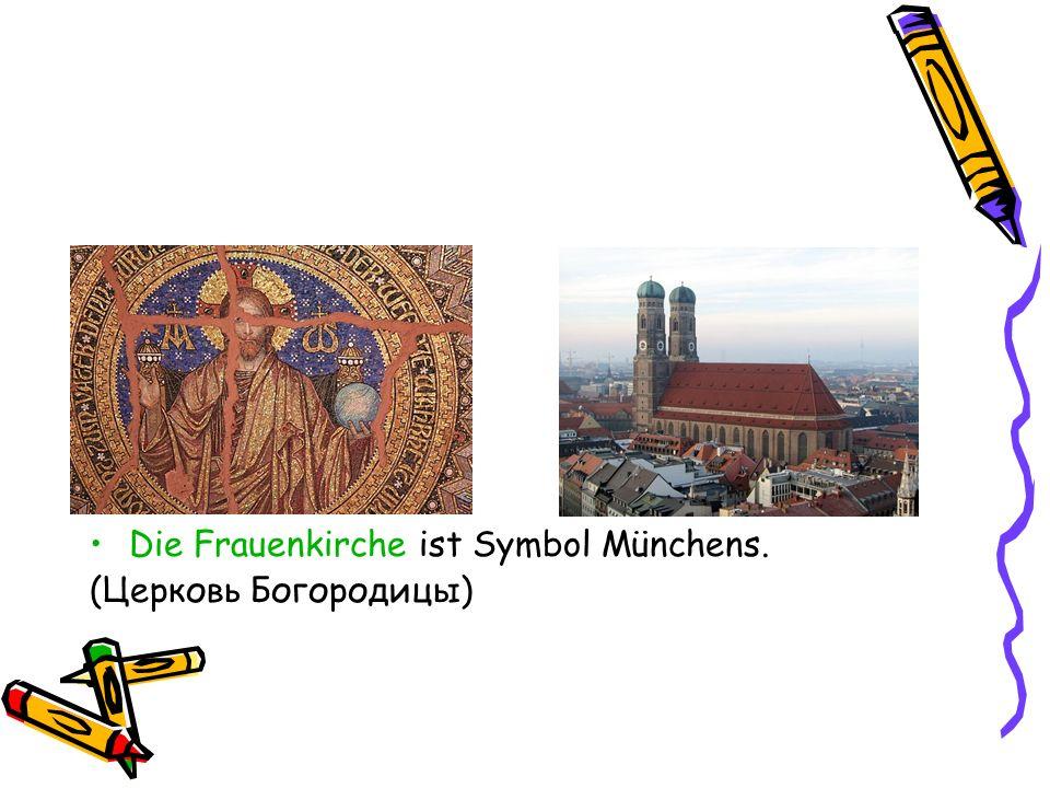 Die Frauenkirche ist Symbol Münchens. (Церковь Богородицы)