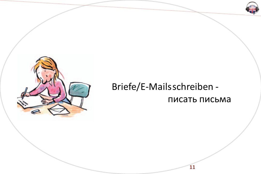 11 Briefe/E-Mails schreiben - писать письма