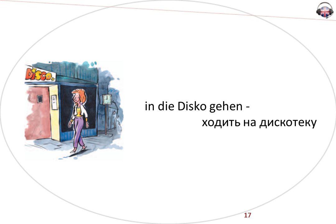 17 in die Disko gehen - ходить на дискотеку