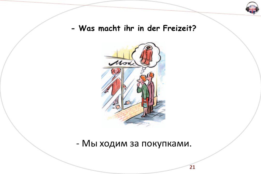 21 - Was macht ihr in der Freizeit - Мы ходим за покупками.