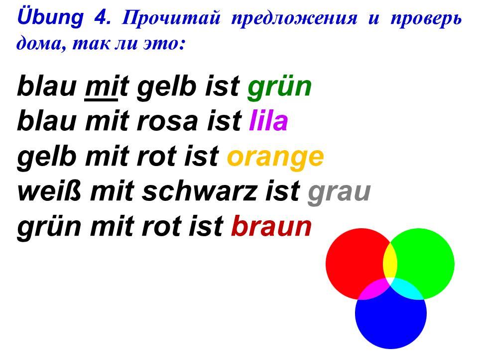 Übung 3. Расставь буквы в правильном порядке, чтоб получились названия цветов.