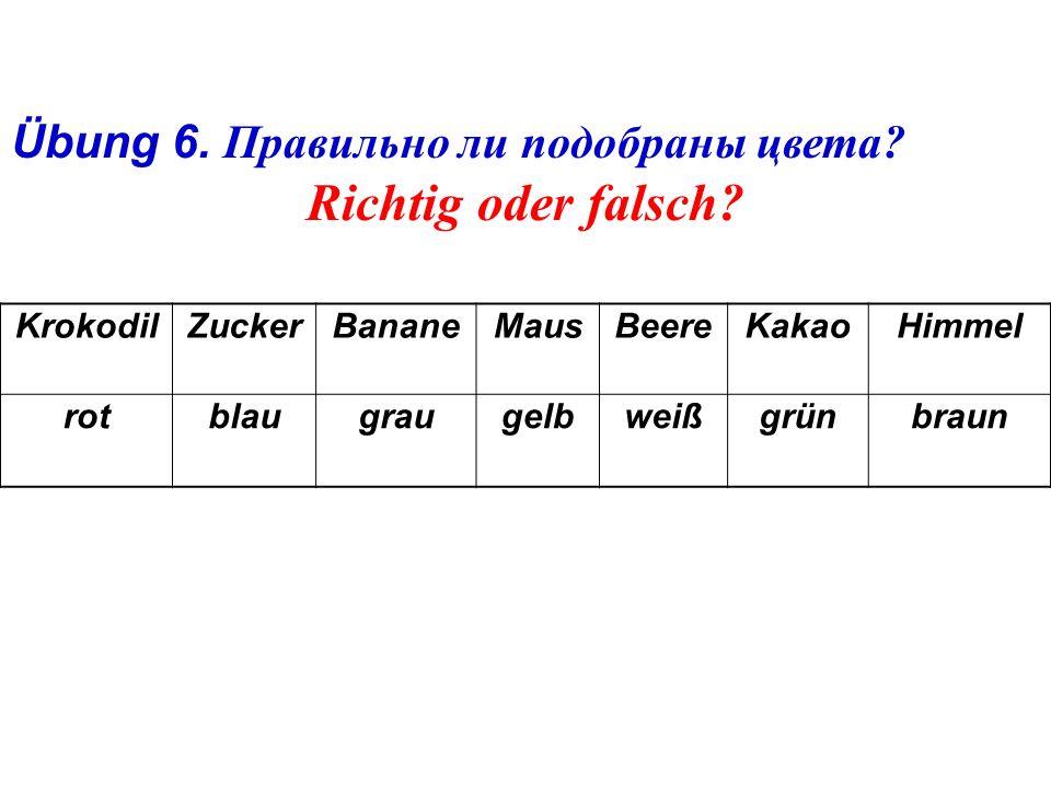Übung 5. Что напоминают следующие цвета. blau wie...