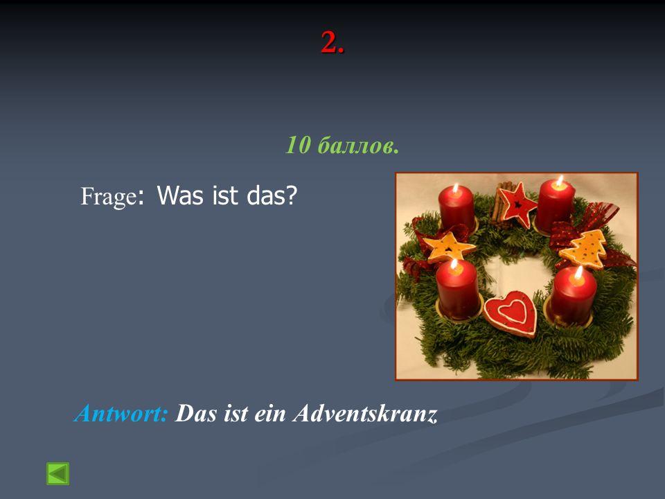 2. 10 баллов. Frage : Was ist das Antwort: Das ist ein Adventskranz