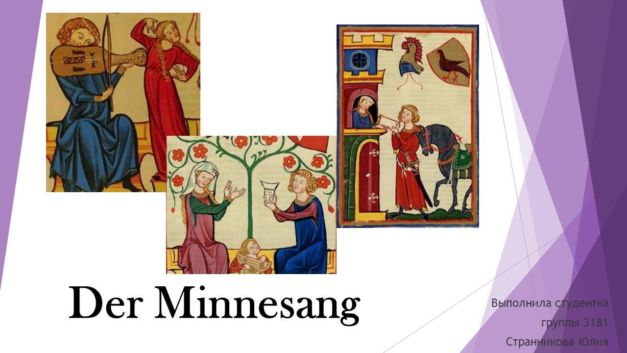  I m 13.Jahrhundert der Begriff Minne - zum Synonym für den Geschlechtsakt.