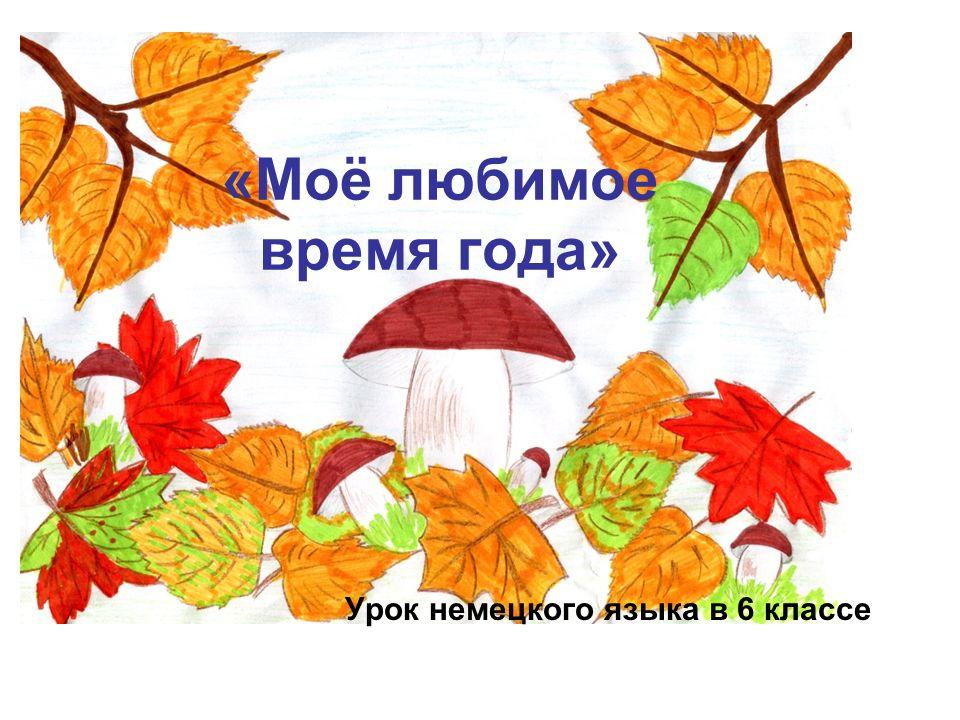 WIR MALEN Der Sommer Der Herbst