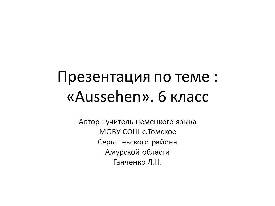 Презентация по теме : «Aussehen».