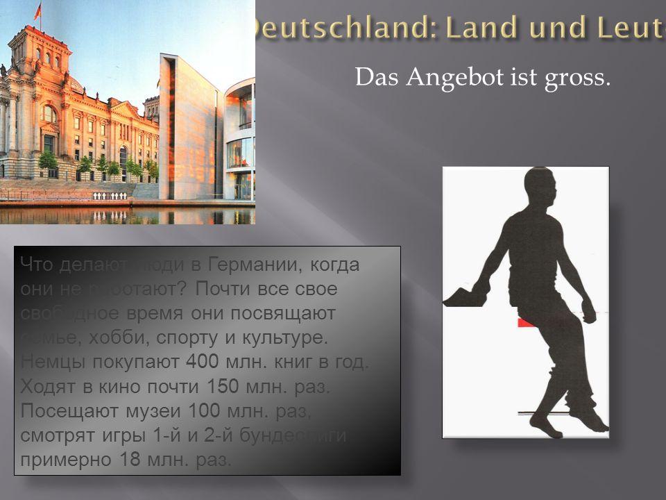 Das Angebot ist gross. Что делают люди в Германии, когда они не работают.