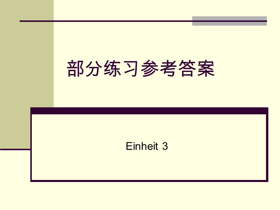 部分练习参考答案 Einheit 3