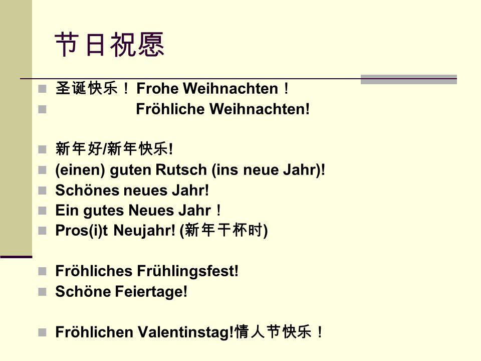 圣诞快乐! Frohe Weihnachten ! Fröhliche Weihnachten. 新年好 / 新年快乐 .