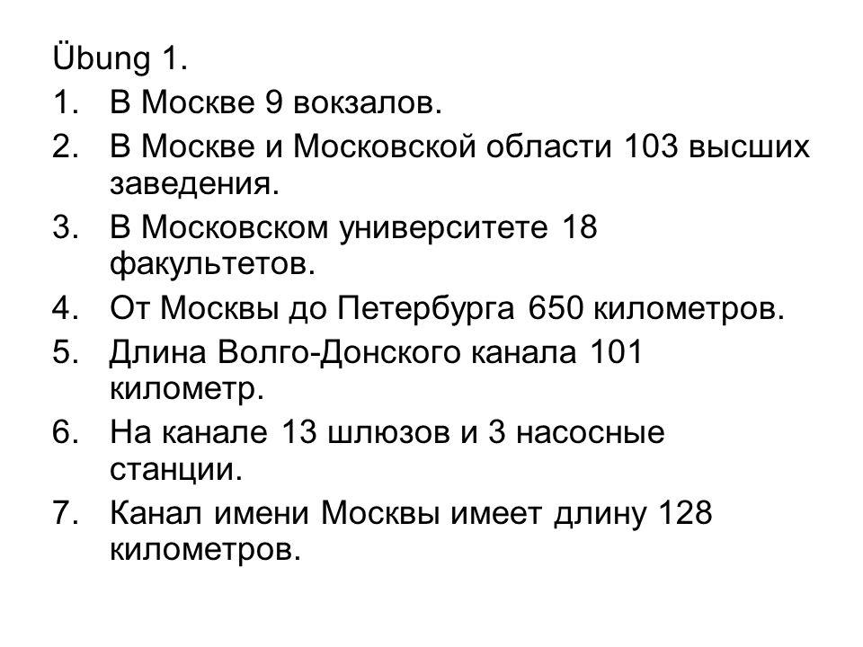 Übung 1. 1.В Москве 9 вокзалов. 2.В Москве и Московской области 103 высших заведения.