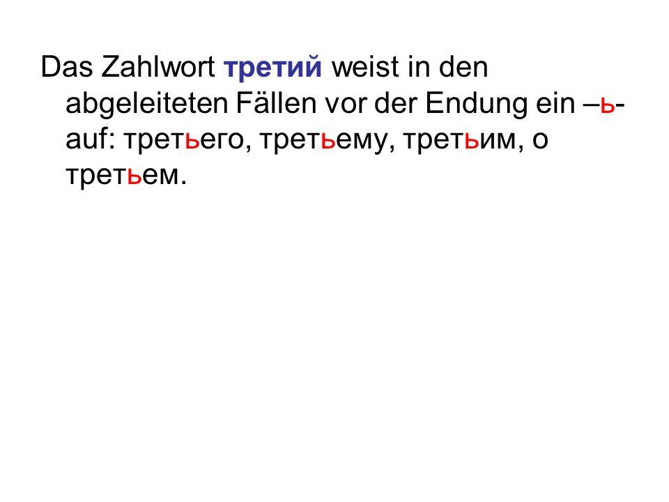 Das Zahlwort третий weist in den abgeleiteten Fällen vor der Endung ein –ь- auf: третьего, третьему, третьим, о третьем.