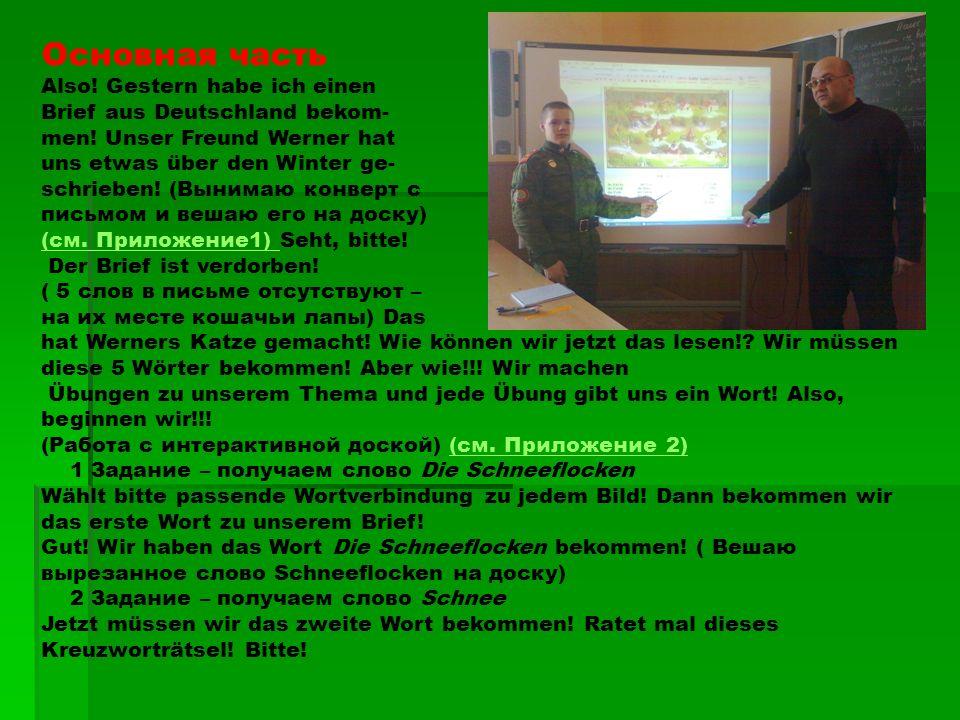 Основная часть Also! Gestern habe ich einen Brief aus Deutschland bekom- men! Unser Freund Werner hat uns etwas über den Winter ge- schrieben! (Вынима