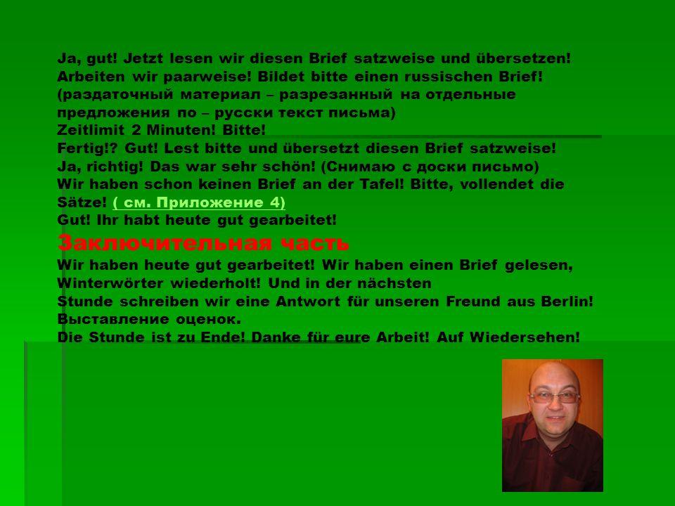Приложение 1 Текст письма о зиме den 13.Februar Berlin Liebe Suworowschüler.