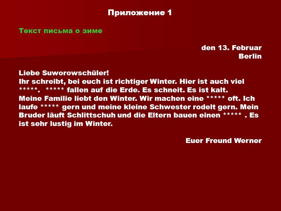 Liebe… Ihr schreibt, bei euch ist… Hier ist auch viel… Die Schneeflocken fallen… Es … Es ist… Meine Familie liebt … Wir machen eine … Ich laufe Ski gern und meine kleine… Mein Bruder laeuft Schlittschuh und die Eltern bauen… Es ist sehr lustig… Приложение 4