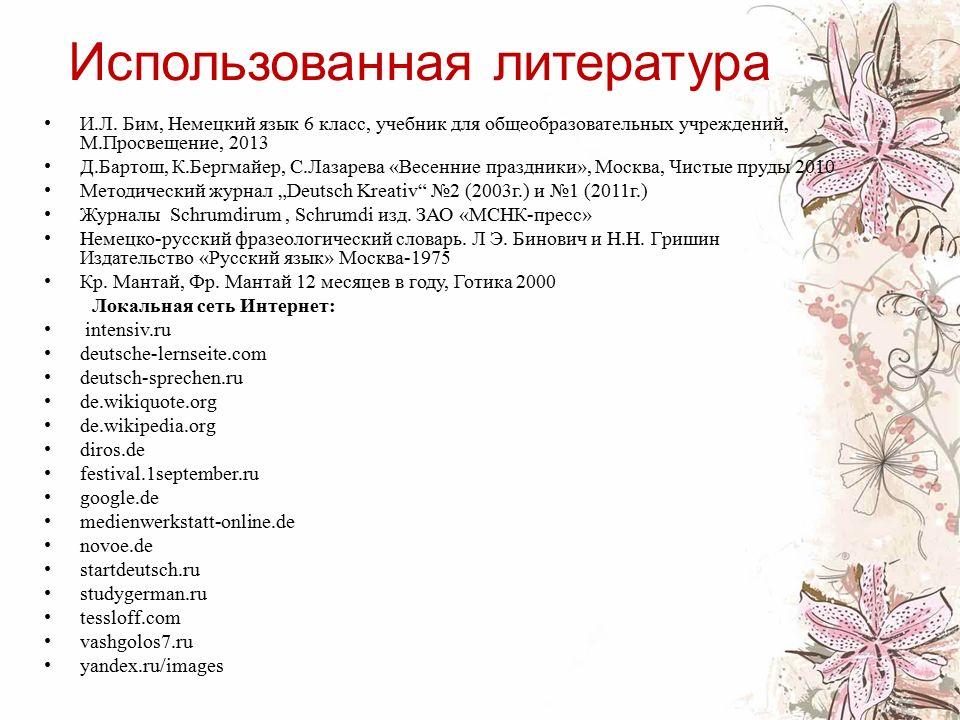 Использованная литература И.Л. Бим, Немецкий язык 6 класс, учебник для общеобразовательных учреждений, М.Просвещение, 2013 Д.Бартош, К.Бергмайер, С.Ла