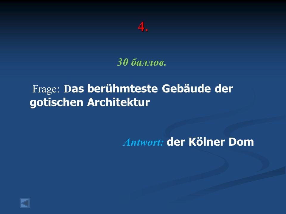 4. 30 баллов. Frage: D as berühmteste Gebäude der gotischen Architektur Antwort: der Kölner Dom