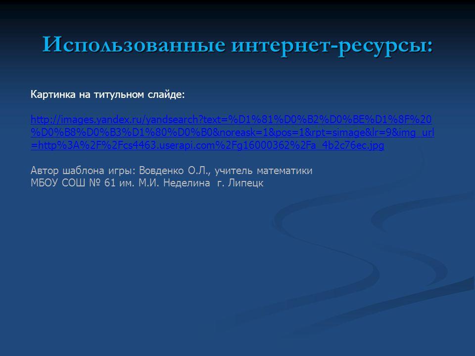 Использованные интернет-ресурсы: Картинка на титульном слайде: http://images.yandex.ru/yandsearch?text=%D1%81%D0%B2%D0%BE%D1%8F%20 %D0%B8%D0%B3%D1%80%