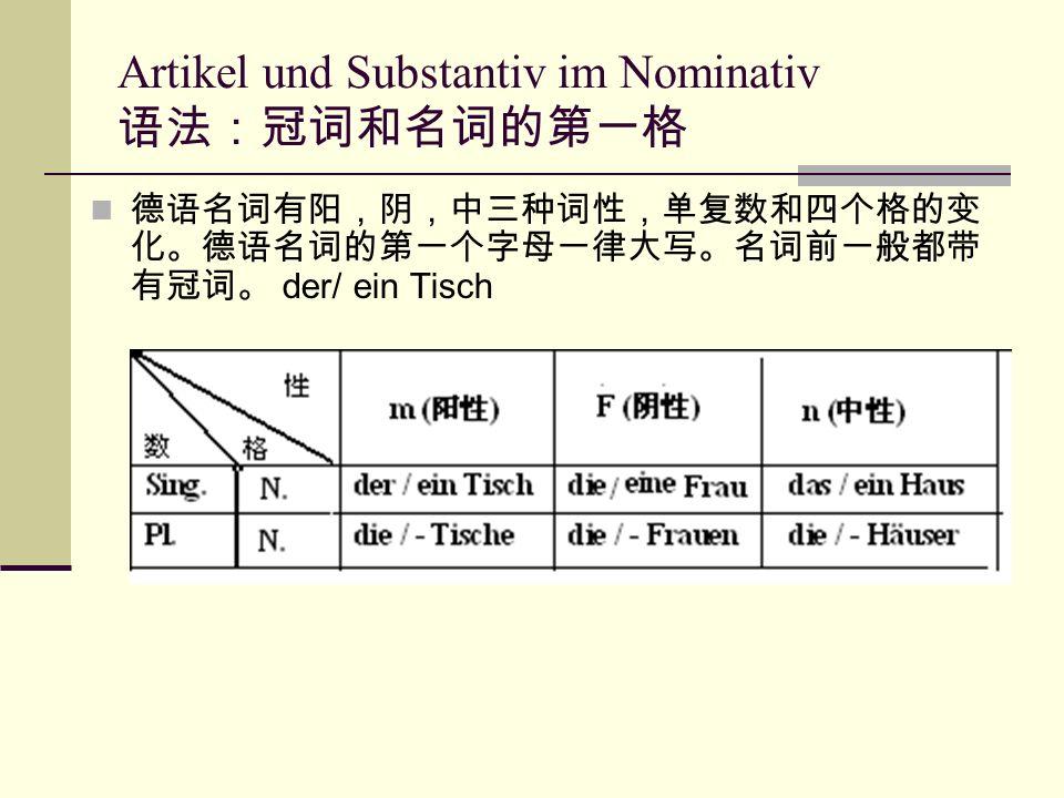 Artikel und Substantiv im Nominativ 语法:冠词和名词的第一格 Beispiel 例如: der Tisch, -e 桌 Das ist ein Tisch.