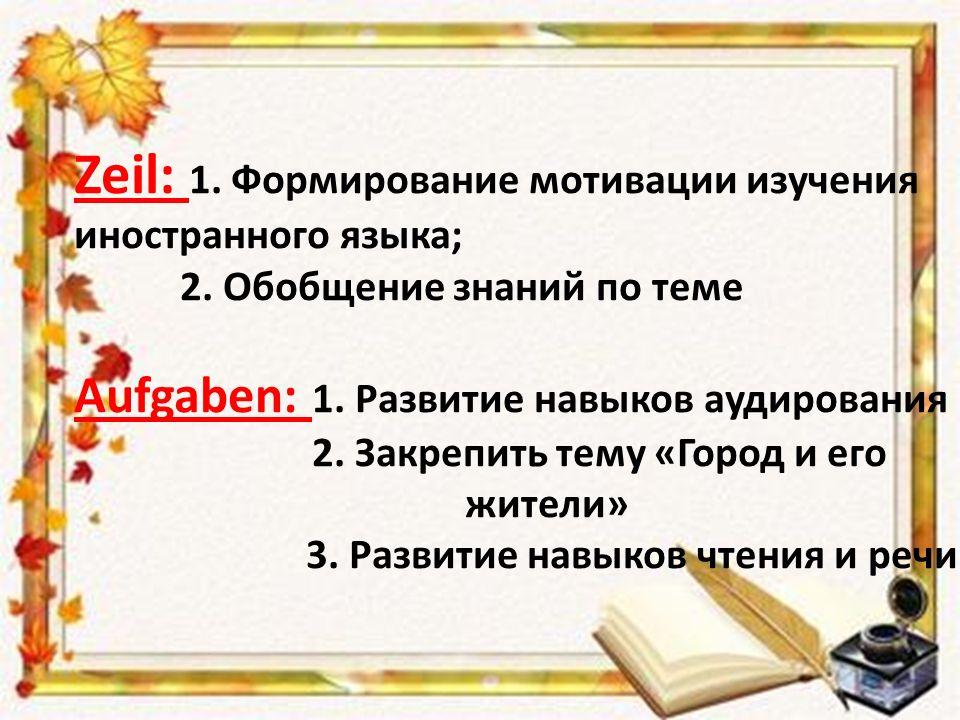 Zeil: 1. Формирование мотивации изучения иностранного языка; 2.