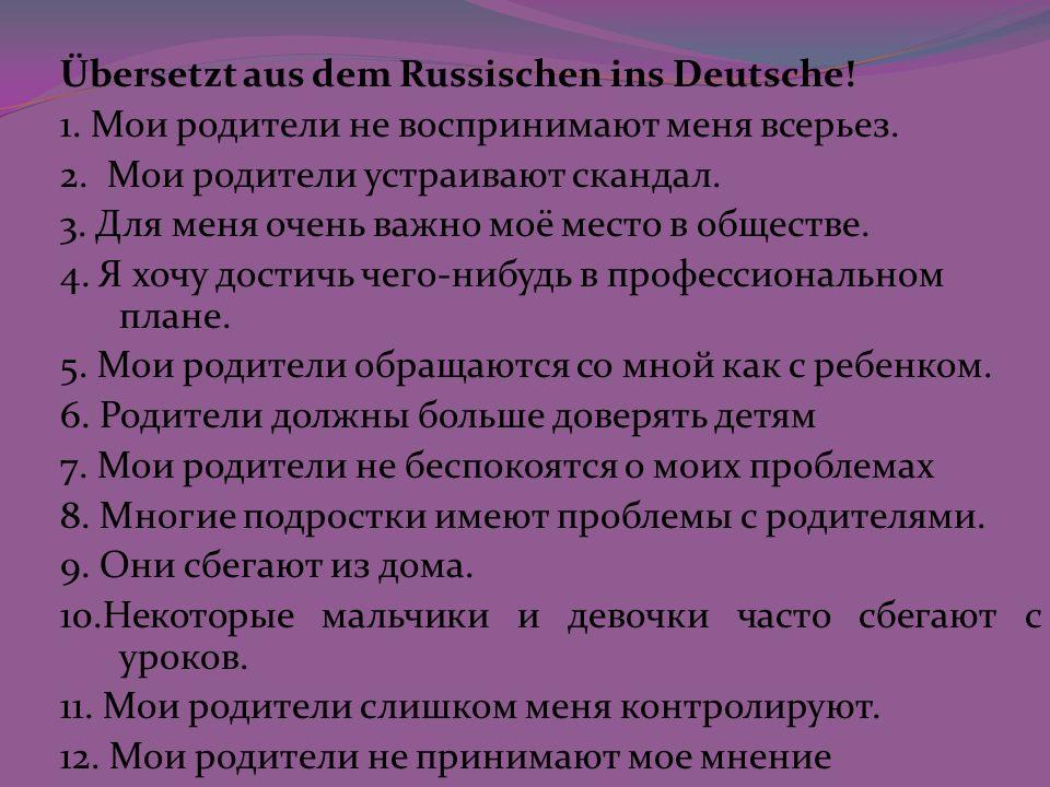 Übersetzt aus dem Russischen ins Deutsche. 1. Мои родители не воспринимают меня всерьез.