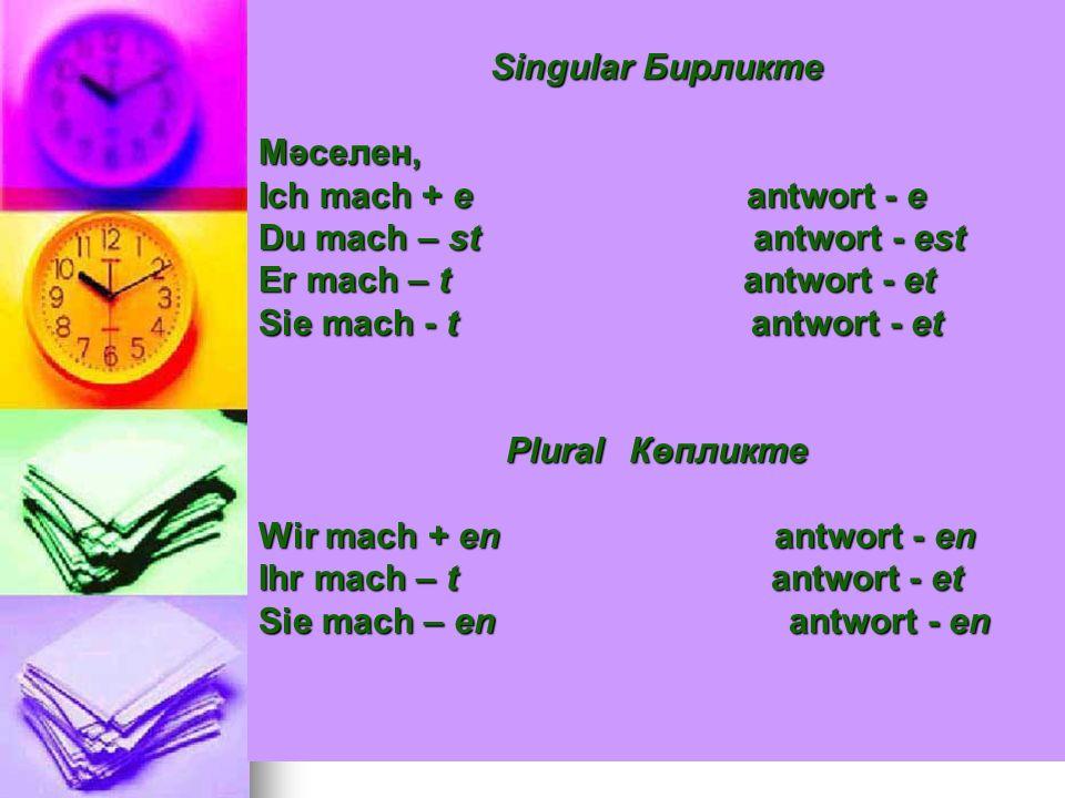 Präsens тиң жасалыўына мысаллар lachen-күлиў, warten-күтиў, lernen-үйрениў, sagen-айтыў Егер фейил түбири t, tm, d, ffn, dm, dn, gn, chn ҳәриплерине тамам болса, фейиллерге II ҳәм III бет бирликте түбирине қ аўыс ишиндеги –(е) ҳәриби қ осылады.
