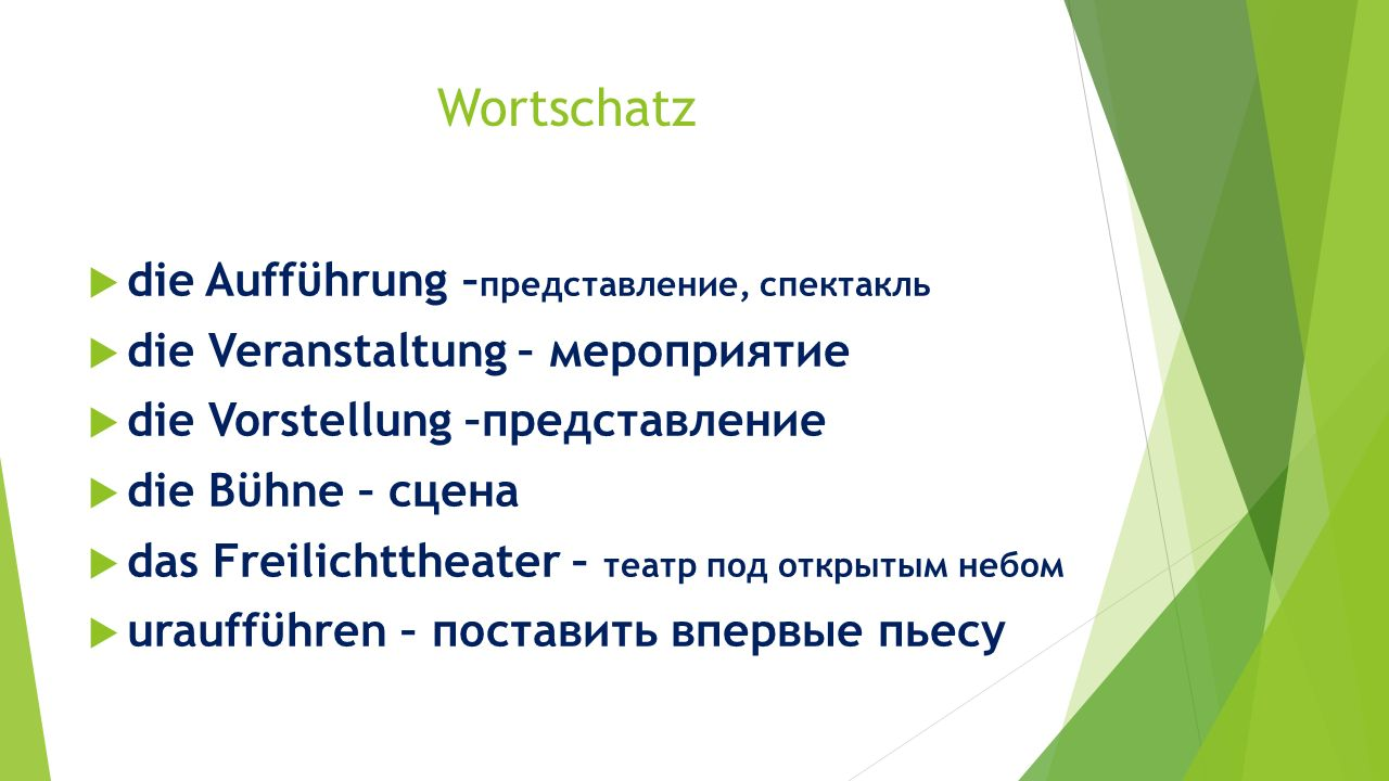 Arbeiten wir als Dolmetscher  1.Слово «театр» происходит от греческого «театрон».