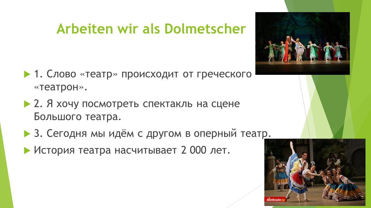 Arbeiten wir als Dolmetscher  1. Слово «театр» происходит от греческого «театрон».