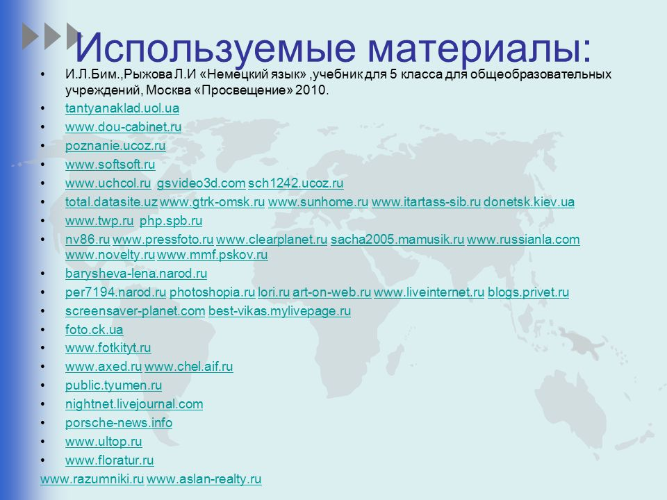 Используемые материалы: И.Л.Бим.,Рыжова Л.И «Немецкий язык»,учебник для 5 класса для общеобразовательных учреждений, Москва «Просвещение» 2010. tantya