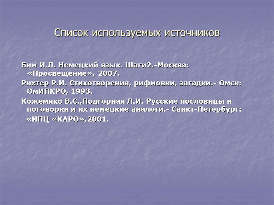 Список используемых источников Бим И.Л. Немецкий язык.