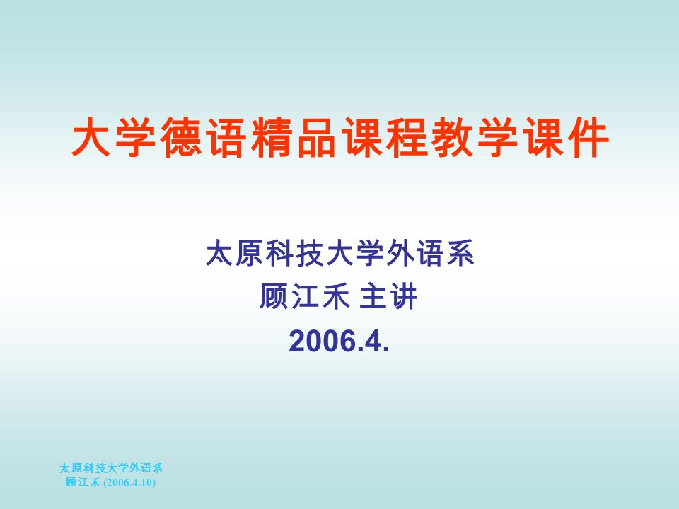 "太原科技大学外语系 顾江禾 (2006.4.10) 12 Ergänzen Sie ""kein .Klaus hat ein Haus Aber ich habe kein Haus."