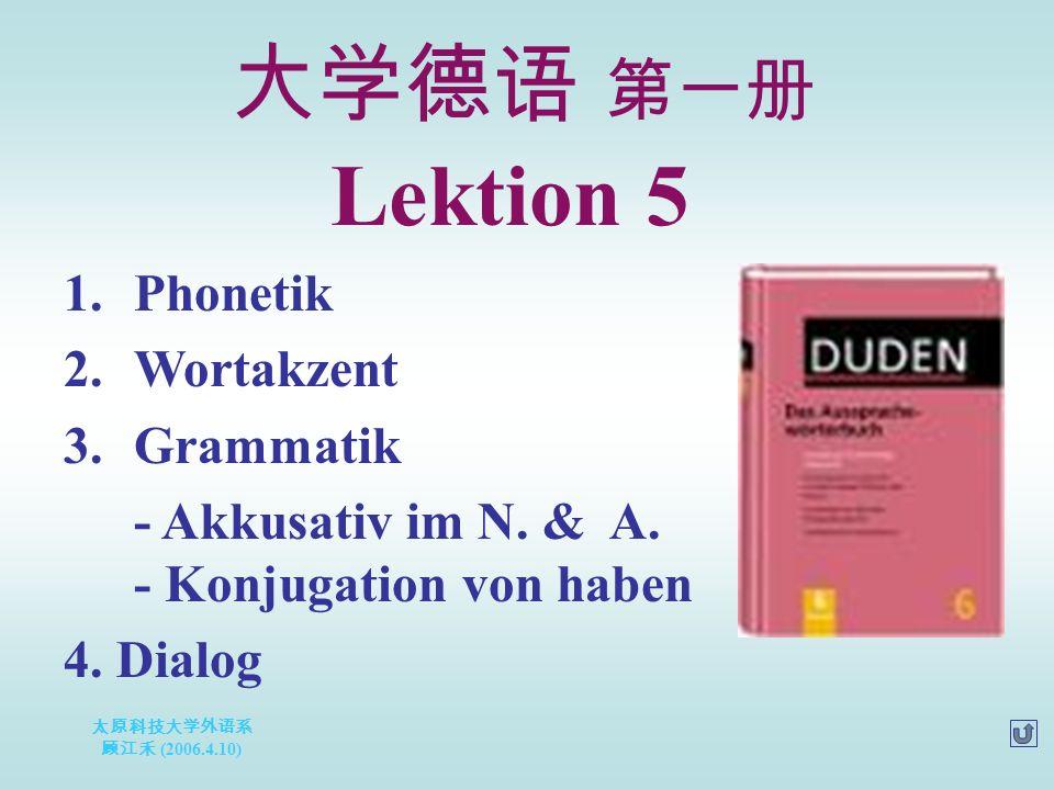 太原科技大学外语系 顾江禾 (2006.4.10) 13 Dialog A: Hast du Papier.