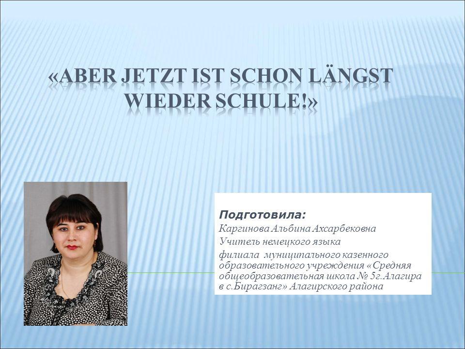 Thema: «Aber jetzt ist schon längst wieder Schule!» Das Schulsystem in Deutschland.