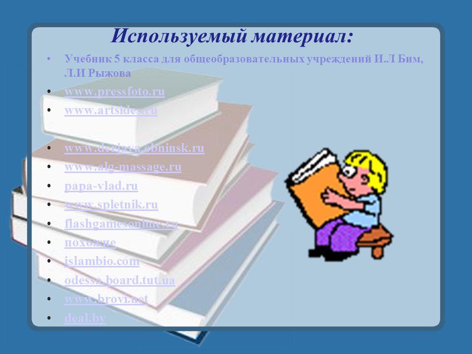 Используемый материал: Учебник 5 класса для общеобразовательных учреждений И.Л Бим, Л.И Рыжова www.pressfoto.ru www.artsides.ru www.derjava.obninsk.ru