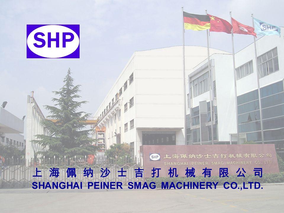 上海佩纳沙士吉打机械有限公司 SHANGHAI PEINER SMAG MACHINERY CO.,LTD. SHP